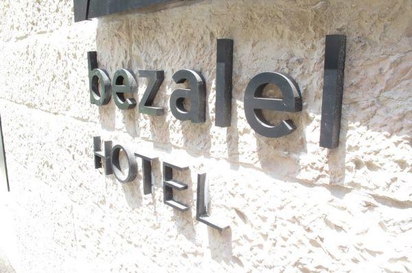 ירושלים בצלאל בוטיק מלון