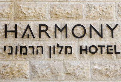 гостиница в  Иерусалим и Иудея Harmony