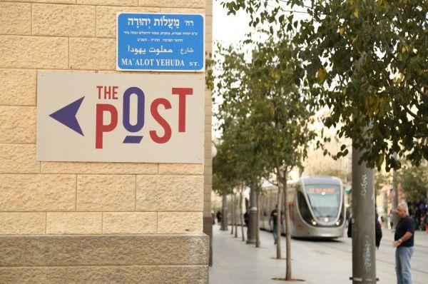 בית מלון פוסט ירושלים