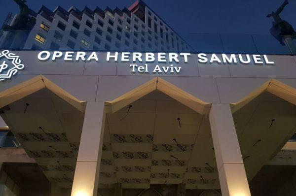 בית מלון הרברט סמואל אופרה ב תל-אביב והמרכז